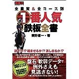 全重賞&全コース別1番人気鉄板全書 (馬券攻略本シリーズ)