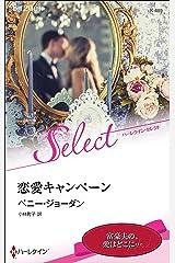恋愛キャンペーン (ハーレクイン・セレクト) Kindle版