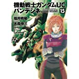機動戦士ガンダムUC バンデシネ(15) (角川コミックス・エース)