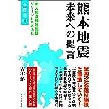 熊本地震 未来への提言 (老人総合福祉施設グリーヒルみふね 全証言III)
