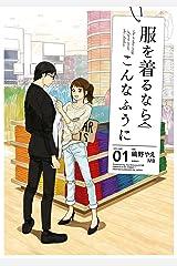 服を着るならこんなふうに(1) (カドカワデジタルコミックス) Kindle版