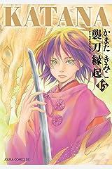 KATANA (15) 襲刀縁起 (あすかコミックスDX) Kindle版