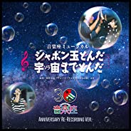 ドリーム(Ongakuza Musical 30th Anniversary Re-recording Version)