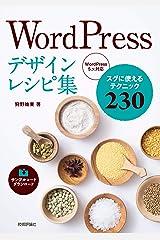 WordPressデザインレシピ集 単行本(ソフトカバー)