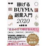稼げるBUYMA副業入門2020: 仕事の片手間、家事の片手間であなたはもっと稼げる