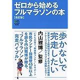 ゼロから始めるフルマラソンの本【改訂版】