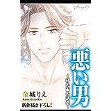 Love Silky 悪い男~軒の雨の誘惑~ story15