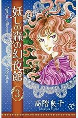妖しの森の幻夜舘 3 (ボニータコミックス) コミック