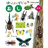 むし 新版 (はっけんずかん) 3~6歳児向け 図鑑