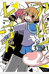 アーバンレジェンド(3)【電子限定特典ペーパー付き】 (RYU COMICS) Kindle版