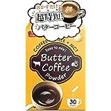 Mother's Market MCTオイル配合 粉末バターコーヒー 1.5g×30包 お湯やお水に溶かすだけで 簡単 バターコーヒー