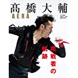髙橋大輔 挑戦者の軌跡 (AERA増刊)