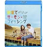 砂漠でサーモン・フィッシング [Blu-ray]