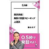限界突破!無限の英語スピーキング上達法  0.5秒で発話せよ! EJ新書 (アルク ソクデジBOOKS)