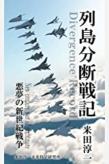 列島分断戦記 Kindle版