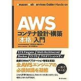 AWSコンテナ設計・構築[本格]入門