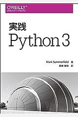 実践 Python 3 単行本(ソフトカバー)
