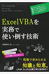 ExcelVBAを実務で使い倒す技術 単行本