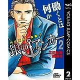 銀のアンカー 2 (ヤングジャンプコミックスDIGITAL)