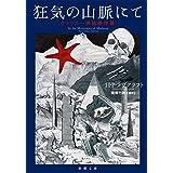狂気の山脈にて クトゥルー神話傑作選 (新潮文庫)