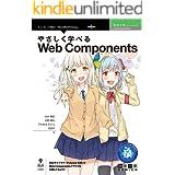 やさしく学べるWeb Components (技術の泉シリーズ(NextPublishing))