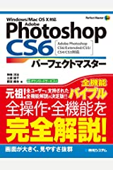 Adobe Photoshop CS6 パーフェクトマスター Adobe Photoshop CS6/Extended/CS5/CS4/CS3対応 Windows/Mac OS X対応 Kindle版