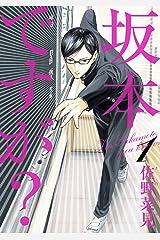 坂本ですが? 1 (HARTA COMIX) Kindle版