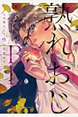 熟れおじBL【特典付き】 (シャルルコミックス) Kindle版