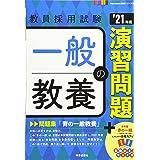 一般教養の演習問題 (2021年度版 Twin Books完成シリーズ)