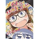 メガネさんは意外とかわいい 1 (1巻) (ヤングキングコミックス)