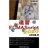 速習 ECMAScript 2020: 次世代の標準JavaScriptを今すぐマスター! 速習シリーズ