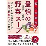 最強の野菜スープ 40人の証言 (がんや感染症に負けない免疫力&抗酸化力をつける)