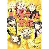 パステル家族(14) (アクションコミックス(comicoBOOKS))