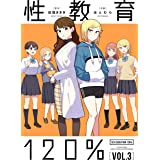 性教育120% VOL.3 (単行本コミックス)