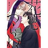 花恋つらね(6)【電子限定おまけ付き】 (ディアプラス・コミックス)