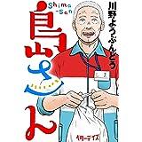 島さん 分冊版 : 4 (アクションコミックス)