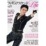 フィギュアスケートLife Vol.24 (扶桑社ムック)