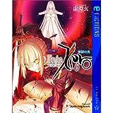 Fate/Zero 6 煉獄の炎 (星海社 e-FICTIONS)