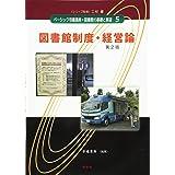 図書館制度・経営論-第2版 (ベーシック司書講座・図書館の基礎と展望)