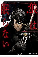 狼は眠らない (1) (角川コミックス・エース) Kindle版