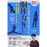 胴体力!伊藤式胴体トレーニング☆(DVD)☆: 気分爽快 身体革命DVD 特別付録小冊子付 (<DVD>)