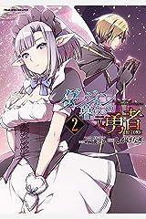 ダンジョン暮らしの元勇者 THE COMIC2 (ヴァルキリーコミックス) Kindle版