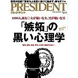 PRESIDENT(プレジデント)2019年11/1号(「嫉妬」の黒い心理学)