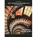 ピアノソロ ピアノコレクションズ キングダムハーツ FIELD&BATTLE