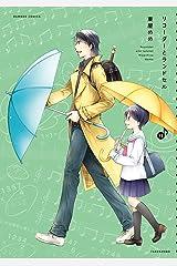 リコーダーとランドセル 13 (バンブーコミックス 4コマセレクション) Kindle版