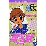 泣き虫学らん娘(1) (フラワーコミックス)