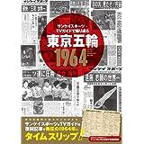 サンケイスポーツ×TVガイドで振り返る 東京五輪1964 (TVガイドMOOK 78号)