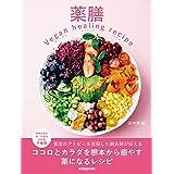 薬膳 Vegan healing recipe 薬膳ヴィーガン ヒーリング レシピ (veggy Books)