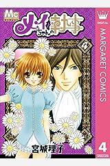 メイちゃんの執事 4 (マーガレットコミックスDIGITAL) Kindle版