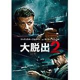 大脱出2 [DVD]